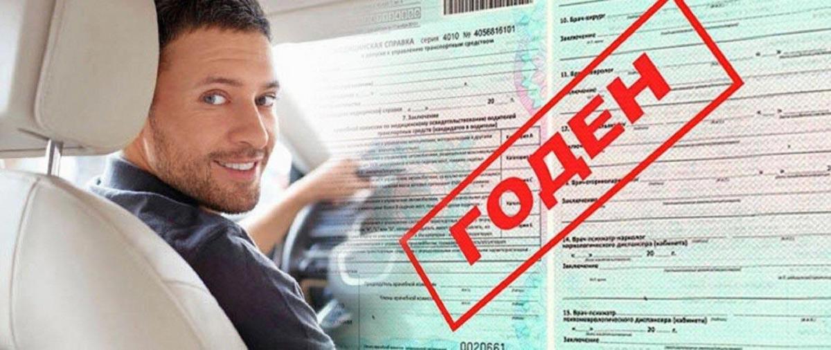 Медсправка для водительских прав в Москве