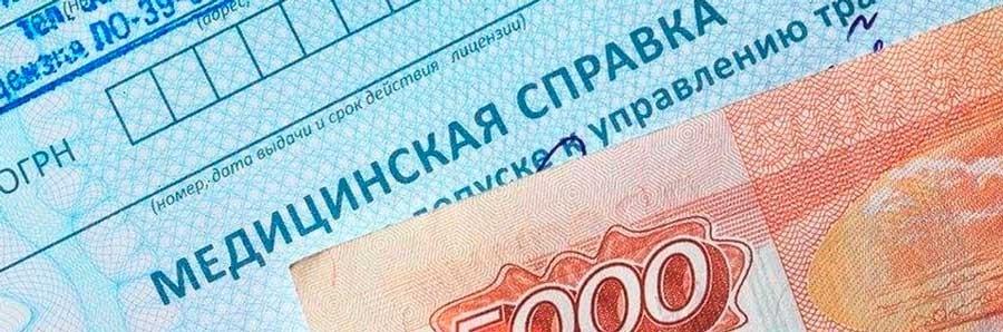 Стоимость оформления медсправки для водительских прав в Москве